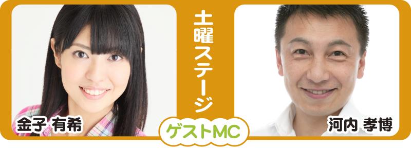 柴又宵まつり仮装コンテスト 声優の金子有希さんとMCの河内孝博さんです!