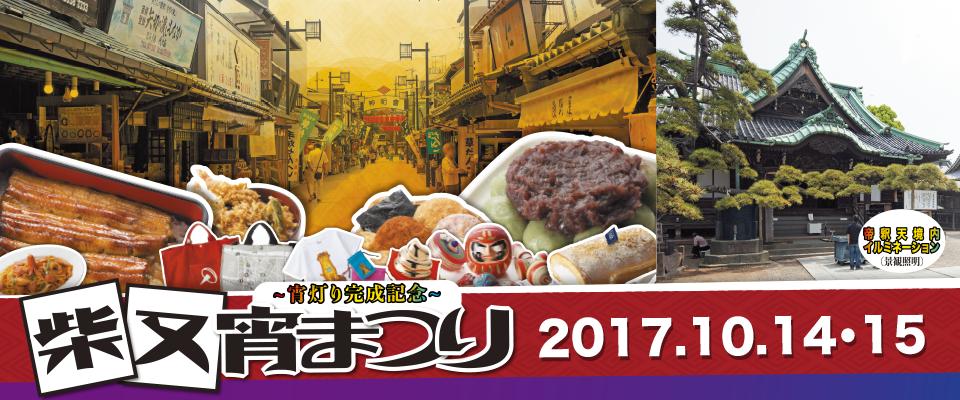柴又宵まつり2017